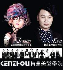 Kenzhou Alternative Hair Show